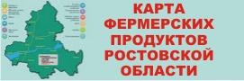 Карта фермерских продуктов Ростовской области