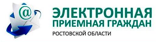 Электронная приемная органов власти Ростовской области