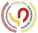 Ростовский областной фонд обязательного медицинского страхования